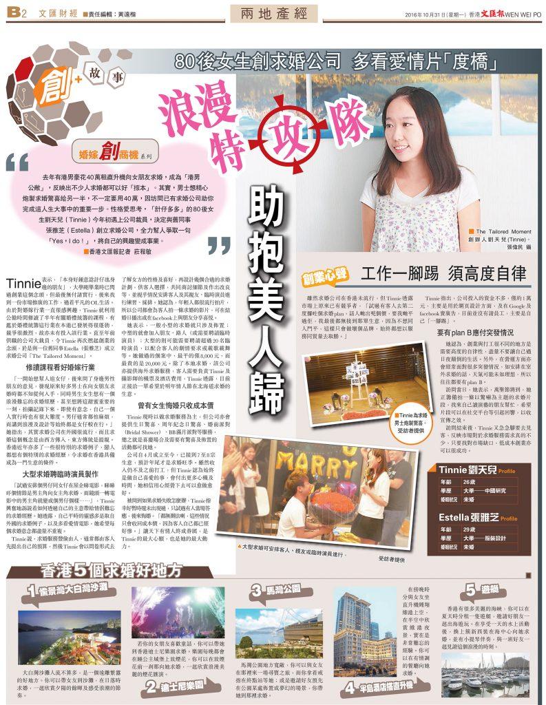香港求婚策劃公司報導