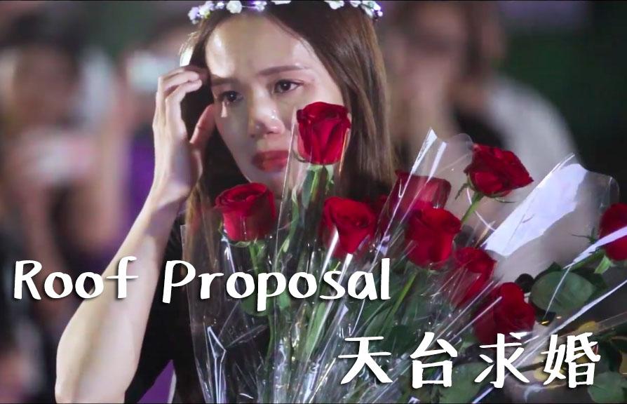 香港天台跳舞快閃求婚