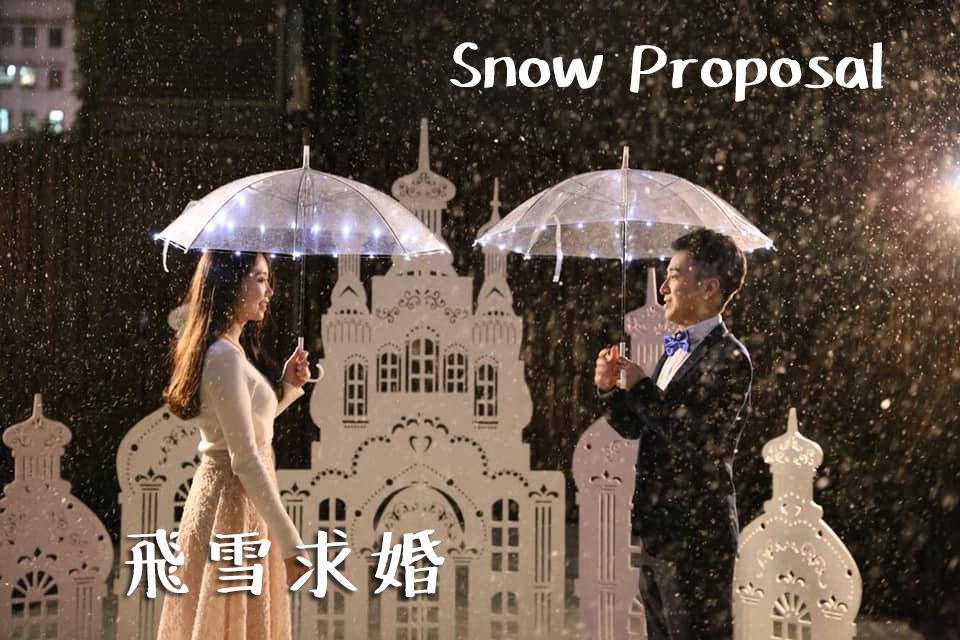香港天台夢幻飄雪求婚