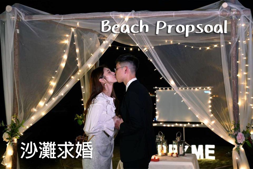 香港沙灘拱門小屋求婚