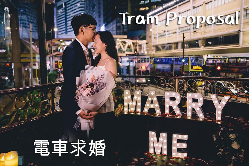 香港浪漫電車旅行求婚-1