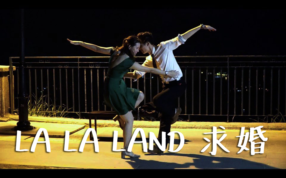 Lalaland電影求婚