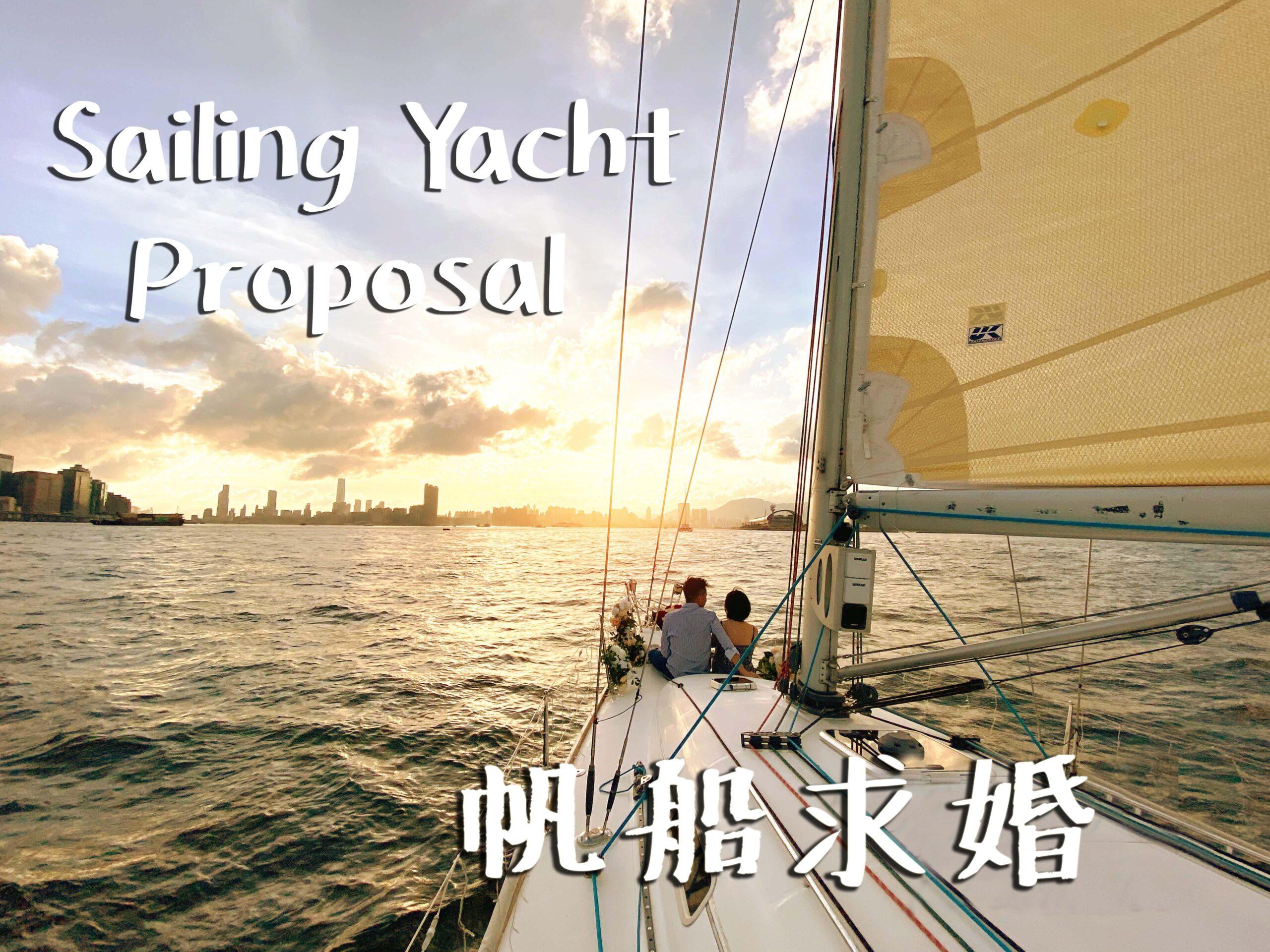 香港帆船維港求婚