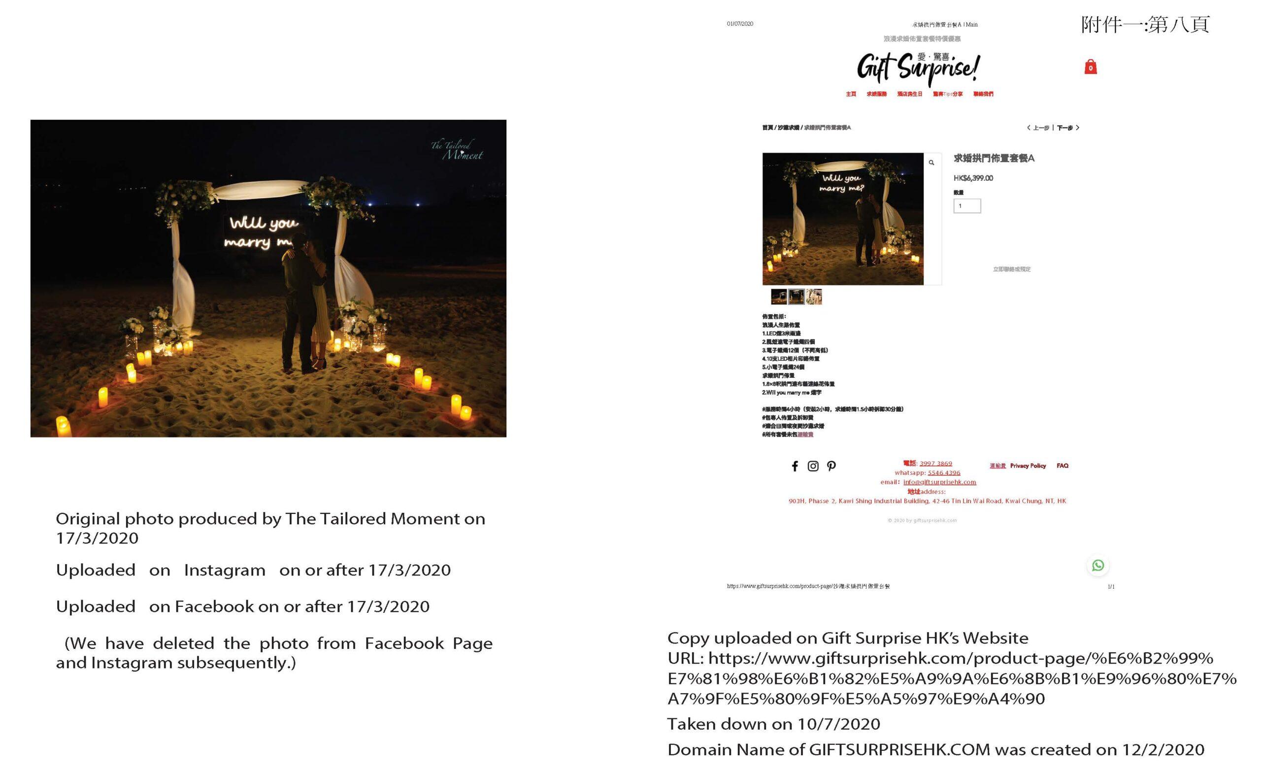 Gift Surprise在未經授權下複製及上載了「The Tailored Moment」 的照片事宜公告